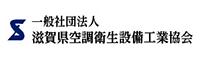 近江八幡建設工業会